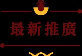 promotion_title